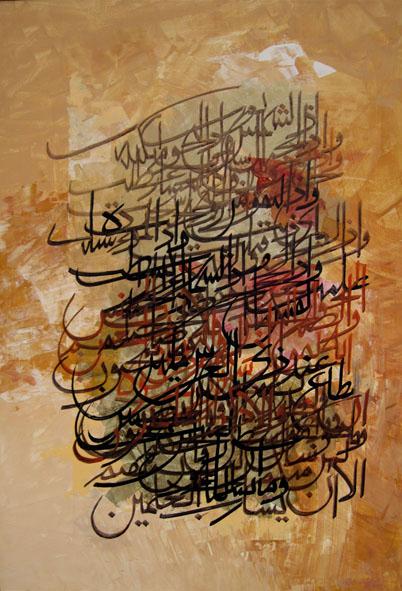 Download ALQURAN  Arabic with English Translation